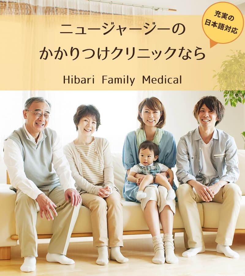 ニュージャージーのかかりつけクリニックなら Hibari Family Medical