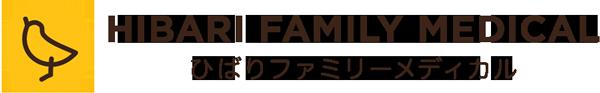 HIBARI FAMILY MEDICAL ひばりファミリーメディカル